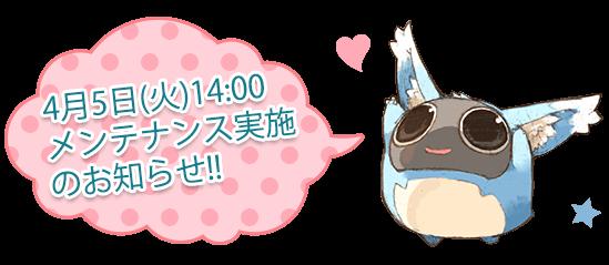 2016年4月5日(火)14:00メンテナンス実施のお知らせ!!