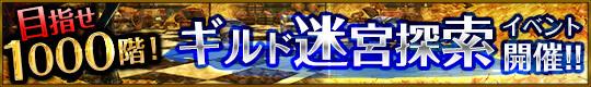 ギルド迷宮探索イベント開催!!