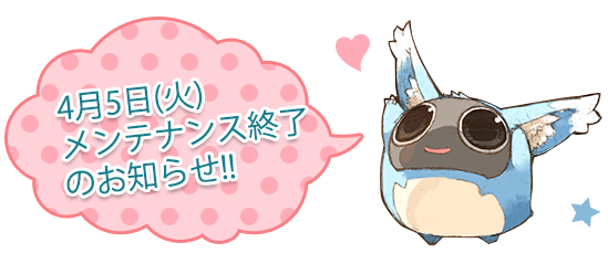 2016年4月5日(火)メンテナンス終了のお知らせ!!