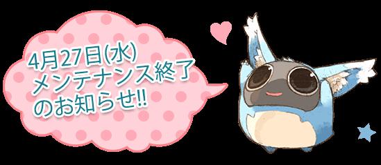 2016年4月27日(水)メンテナンス終了のお知らせ!!