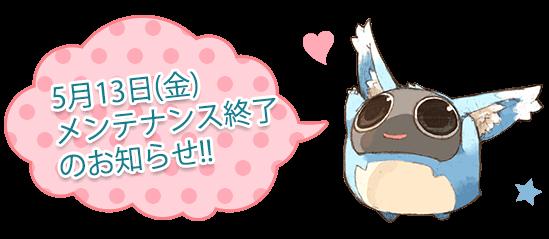 2016年5月13日(金)メンテナンス終了のお知らせ!!