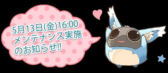 2016年5月13日(金)16:00メンテナンス実施のお知らせ!!