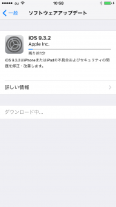 iOS 9.3.2