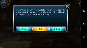 画面左上にある『メニュー > 設定 > アカウント設定 > 登録』