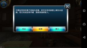 進入遊戲內選擇『選單 > 設定 > 帳號設定 > 註冊』。