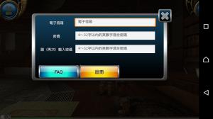 輸入『電子信箱』與『密碼』後,選擇『註冊』。