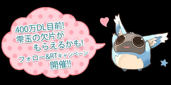 400万DL直前!雫玉の欠片が貰えるTwitterフォロー&RTキャンペーン開催!!