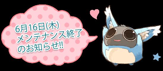 6月16日(木)メンテナンス終了のお知らせ!!