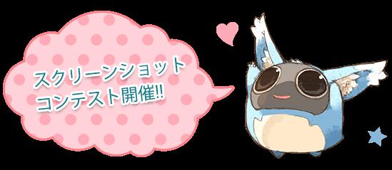 第4回スクリーンショットコンテスト開催!!