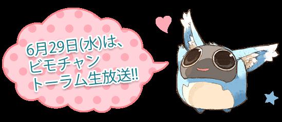 6月29日(水)はトーラムオンライン特集生放送!!