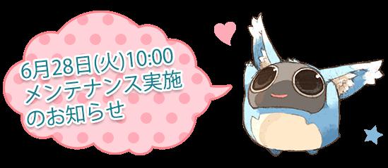 6月28日(火)10:00メンテナンス実施のお知らせ!!