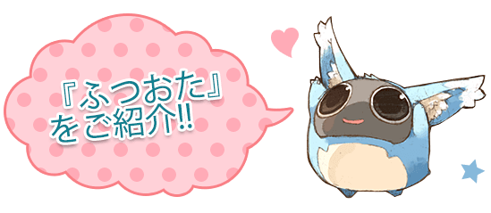 『ふつおた』をご紹介!!(6/29 未公開の一部)