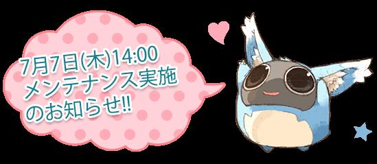 7月7日(木)14:00メンテナンス実施のお知らせ!!