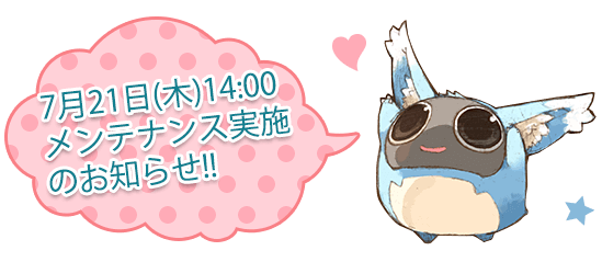 2016年7月21日(木)14:00メンテナンス実施のお知らせ!!