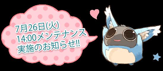 2016年7月26日(火)14:00メンテナンス実施のお知らせ!!
