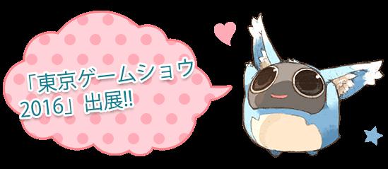 トーラムオンライン運営チームより「東京ゲームショウ2016」出展についてお知らせです。