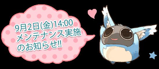 2016年9月2日(金)14:00メンテナンス実施のお知らせ!!