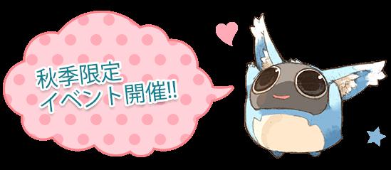 実りの秋!2016年秋季限定イベント開催!!
