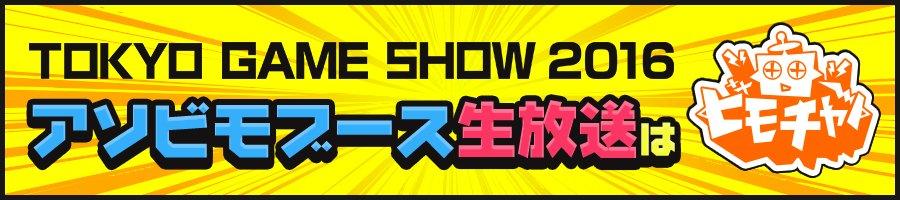 東京ゲームショウ2016生中継★TGS2016アソビモブース3日目 - 2016/09/17 09:00開始 - ニコニコ生放送