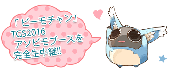 「ビーモチャンネル」 にて東京ゲームショウ2016アソビモブース完全生中継について