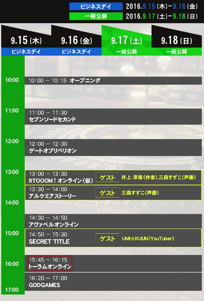 9月17日(土)TGSアソビモブーススケジュール