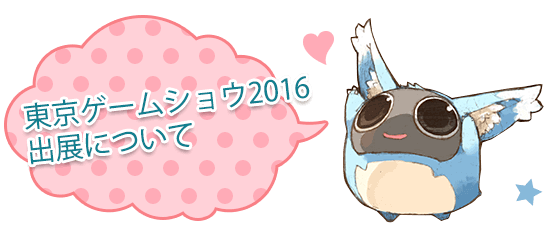 「東京ゲームショウ2016 」は アソビモ ブース(Hall7(7-C03))へ!!