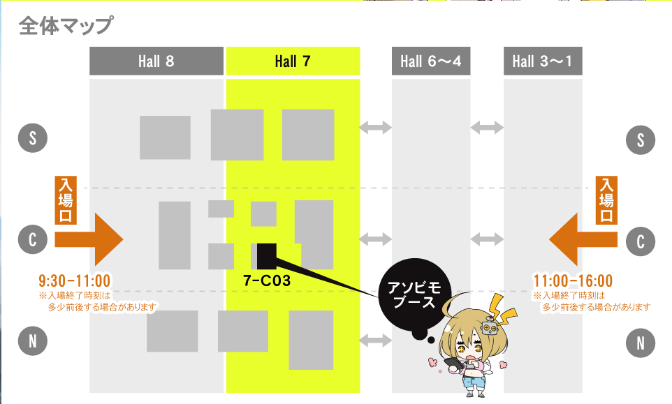 東京ゲームショウ2016アソビモブースマップHall7(7-C03)