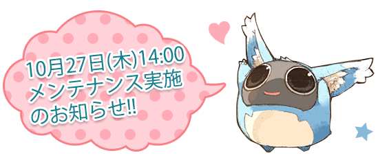 2016年10月27日(木)14:00メンテナンス実施のお知らせ!!