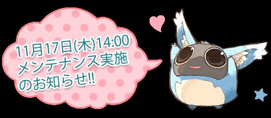 2016年11月17日(木)14:00メンテナンス実施のお知らせ!!