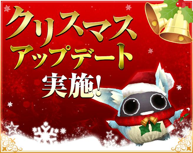 精霊を導こう!クリスマス限定イベント公開