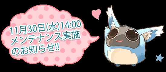 2016年11月30日(水)14:00メンテナンス実施のお知らせ!!