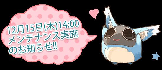 12月15日(木)14:00メンテナンス実施のお知らせ!!