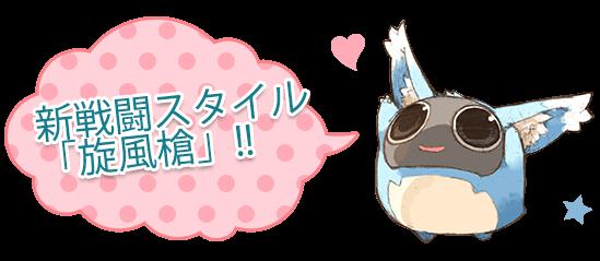 新戦闘スタイル「旋風槍」追加に関するメディア掲載情報!