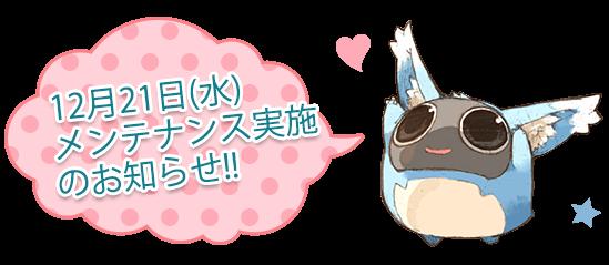 12月21日(水)14:00メンテナンス実施のお知らせ!!