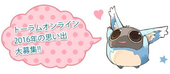 新イベント挑戦&1年振り返りSP!「おたよりコーナー」大募集!!