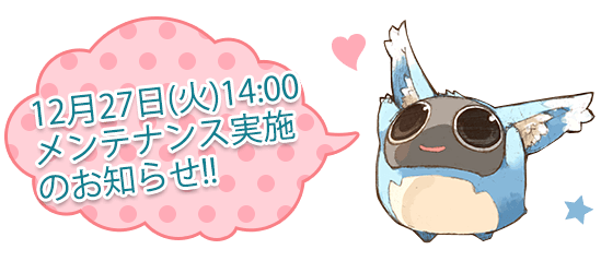 2016年12月27日(火)14:00メンテナンス実施のお知らせ!!