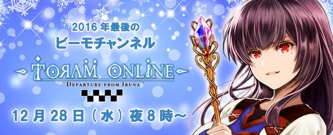 12月28日(水)はトーラムオンライン特集!