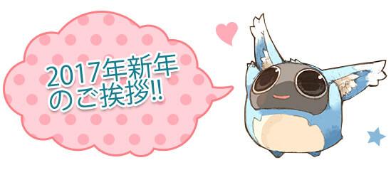 2017年新年のご挨拶!!