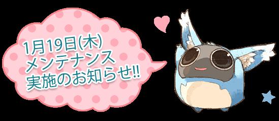 1月19日(木)14:00メンテナンス実施のお知らせ!!