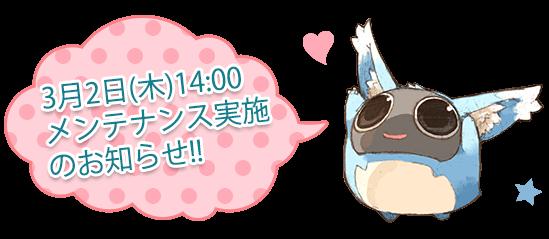 3月2日(木)14:00メンテナンス実施のお知らせ!!