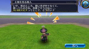 新機能「マイルーム」登場01