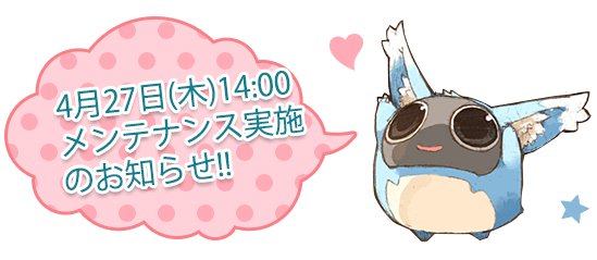 2017年4月27日(木)14:00メンテナンス実施のお知らせ!!