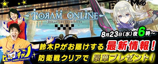 8月23日(水)はトーラムオンライン公式生放送!!