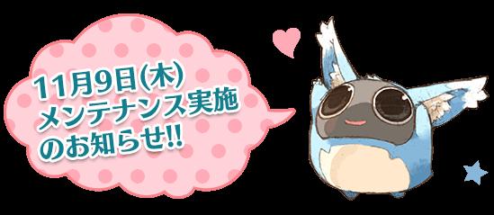 11月9日(木)メンテナンス実施のお知らせ!!