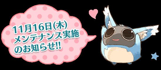2017年11月16日(木)メンテナンス実施のお知らせ!!