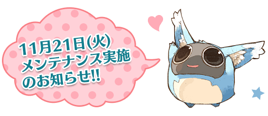 2017年11月20日(火)メンテナンス実施のお知らせ!!