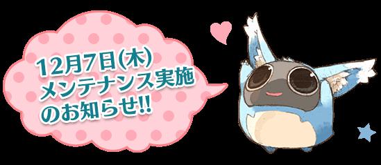 2017年12月7日(木)メンテナンス実施のお知らせ!!