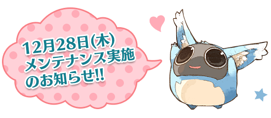 2017年12月28日(木)メンテナンス実施のお知らせ!!