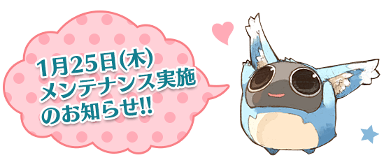 1月25日(木)メンテナンス実施のお知らせ!!