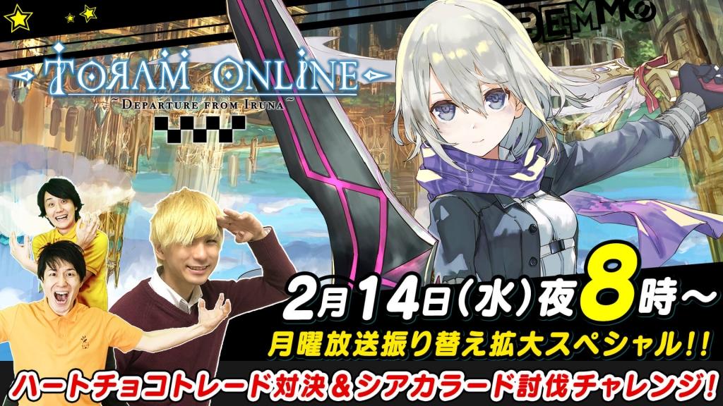 2月14日(水)夜8時から、ビーモチャンネルにて「トーラムオンライン」公式生放送!